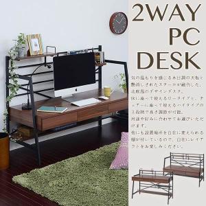 デスク パソコンデスク ワークデスク 2WAY ハイタイプ ロータイプ幅120 2WAYパソコンデスク 120cm幅 パソコン用 interiorcafe