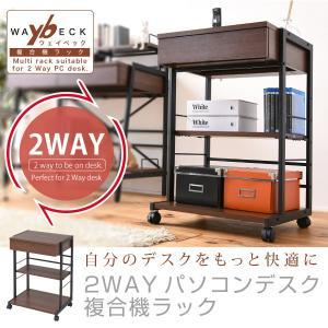 2WAYパソコンデスク 複合機ラック サイドラック パソコン机 サイドチェスト PCデスク サイドテーブル|interiorcafe