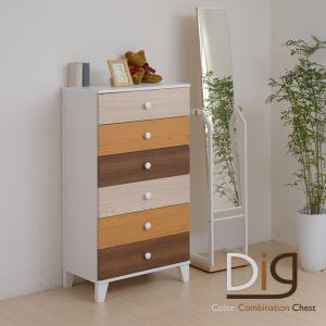 DIG(ディグ) 引出し6段 マルチカラーチェスト 幅60cm|interiorcafe