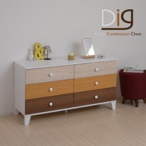 DIG(ディグ) 引出し2列3段 マルチカラーチェスト 幅114cm|interiorcafe