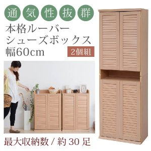 靴箱 シューズボックス 2個セット 下駄箱 シューズラック スリム 幅60cm  ルーバー 通気性 木製 収納家具 玄関収納 大容量 おしゃれ ハイタイプ も可|interiorcafe