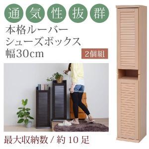 靴箱 シューズボックス 2個セット スリム 幅30cm  ルーバー 下駄箱 シューズラック 通気性 木製 収納家具 玄関収納 大容量 おしゃれ|interiorcafe