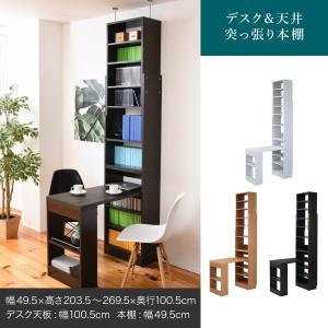 ユニットデスク 机 デスク 本棚 付き 幅90 奥行45 本棚付きデスク 薄型 スリムデスク コンパクト ラック 壁面壁面 パソコンデスク 書斎机|interiorcafe