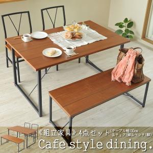 ダイニングテーブル 4点セット ダイニングテーブルセット カフェ カフェ風幅130 4人用 ベンチ シンプル スチール 天然木 木製 モダン|interiorcafe