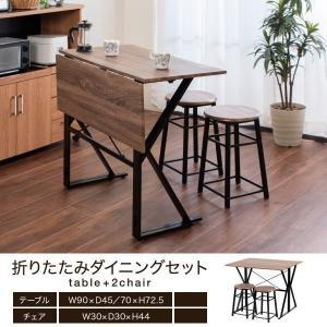 ダイニングテーブルセット 2人用 折りたたみ ダイニングテーブル 幅90|interiorcafe