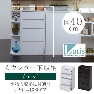 カウンター下収納 チェスト 組み合わせ 幅40 奥行22 高さ80 キッチンカウンター 収納家具 キッチン収納 リビング 引き出し|interiorcafe