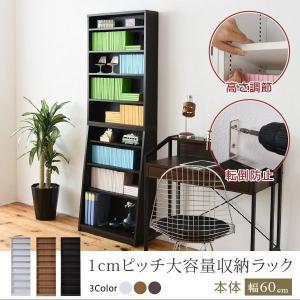 1cmピッチ 薄型 大容量 文庫本ラック 幅60 本棚 リビング収納 木製 収納家具 本収納 コミック CD DVD|interiorcafe