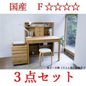学習机 3点セット シェルフ ワゴン 勉強机 木製 シンプル 90
