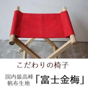 レッド こだわり 折り畳み 椅子 チェア イス 折りたたみ ...