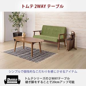◇◇トムテ 2WAY テーブル tac-251wal◇◇ ◆天然木(ラバーウッド) 天然木化粧繊維板...