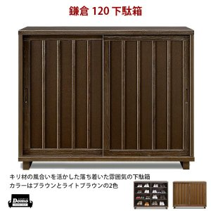 ■商品説明  ◆材質:表面材/桐材 ◆サイズ:幅1200×奥405×高900(+脚70)mm ◆棚板...
