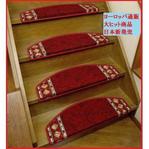 階段マット 階段滑り止めマット 高級ベルギー製 ヨーロピアンデザイン レッドorグリーン 13枚組