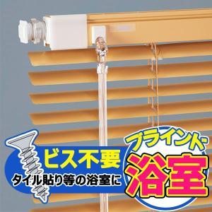 ブラインド 送料無料 横型ブラインド オーダー アルミ トーソーブラインド TOSO ベネアル25浴窓テンション 遮熱|interiorkataoka