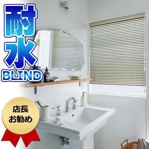 ブラインド ヨコ型ブラインド アルミブラインド TOSO トーソー (ニューセラミー25 浴窓) 遮熱シリーズの写真