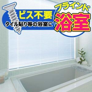 ブラインド 送料無料 横型ブラインド オーダー アルミ トーソーブラインド TOSO スラット25浴窓テンション ベーシッククリア|interiorkataoka