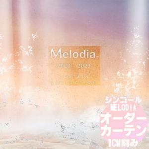 カーテン&シェード シンコール Melodia サンプル|interiorkataoka
