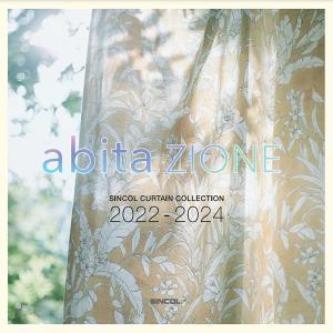 カーテン プレーンシェード  シンコールのオーダーカーテン アビタ(abita) お安く、賢く、見積もり!簡単見積もりからのオーダーフォームページ|interiorkataoka