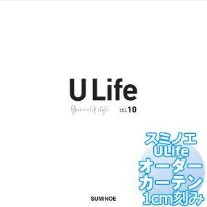 ★商品名 :オーダーカーテン Ulife vol.9 ★メーカー:スミノエ ★制作:1cm単位でオー...