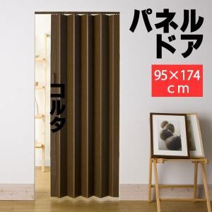 【送料無料】パネルドア パネル6mm厚の高級感 規格サイズ 間仕切り パネルドア コルタ ダークブラウン ●95x174cm|interiorkataoka