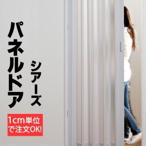 【送料無料】パネルドア パネル6mm厚の高級感 透明感ある曇りガラス調 間仕切り パネルドア シアーズ オーダー ホワイトウッド|interiorkataoka