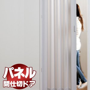 【送料無料】パネルドア パネル6mm厚の高級感 透明感ある曇りガラス調 間仕切り パネルドア シアーズ ホワイトウッド ●95x174cm|interiorkataoka