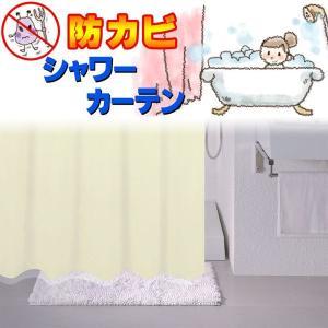【送料無料】シャワーカーテン 浴室や洗面所等の水はねよけカーテン 目隠しカーテン 間仕切りカーテン ●130x150cm ホワイト|interiorkataoka