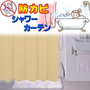 【送料無料】シャワーカーテン 浴室や洗面所等の水はねよけカーテン 目隠しカーテン 間仕切りカーテン ●130x150cm ベージュ|interiorkataoka