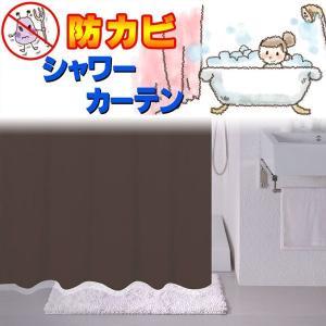 【送料無料】シャワーカーテン 浴室や洗面所等の水はねよけカーテン 目隠しカーテン 間仕切りカーテン ●130x150cm ブラウン|interiorkataoka