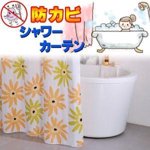 【送料無料】シャワーカーテン 浴室や洗面所等の水はねよけカーテン 目隠しカーテン 間仕切りカーテン ●130x180cm フラワー|interiorkataoka
