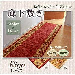 廊下敷 ナイロン100% 『リーガ』 ベージュ 約80×340cm 滑りにくい加工|interiorkataoka
