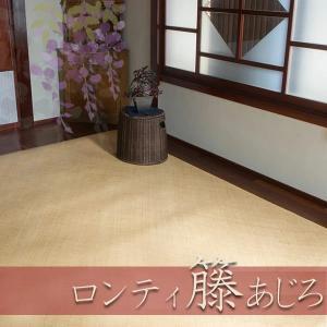半額以下 激安 藤 敷物 天然素材 ラグ RATTAN 茣蓙 和室 カーペット ラグ マット ロンティ籐あじろW ラグ(約200×200cm)|interiorkataoka