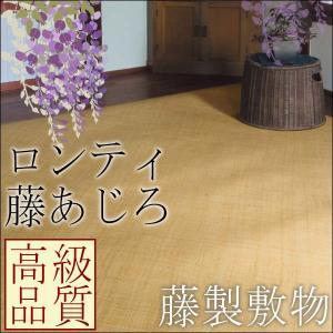 半額以下 激安 藤 敷物 天然素材 ラグ RATTAN 茣蓙 和室 カーペット ラグ マット ロンティ籐あじろマット(約60×90cm)|interiorkataoka
