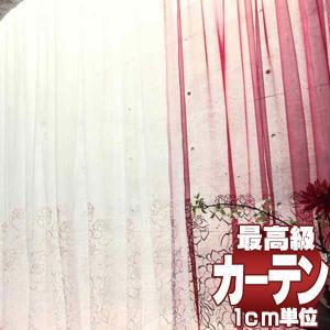 送料無料 川島セルコン 高級オーダーカーテン filo filo縫製 約2.3倍ヒダ レース ヨコ使い・裾刺繍 Sumiko Honda エラート SH9885・9887