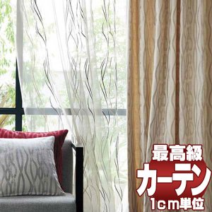 送料無料 川島セルコン 高級オーダーカーテン filo スタンダード縫製 約2倍ヒダ Sumiko Honda アウラート SH9960・9961・9963・9966・9968