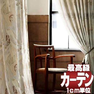 送料無料 川島セルコン 高級オーダーカーテン filo filo縫製 約2.3倍ヒダ Sumiko Honda イジェーア SH9970・9971