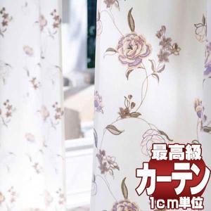 送料無料 川島セルコン 高級オーダーカーテン filo スタンダード縫製 約2倍ヒダ hanoka ポリーレ FF1118・1119
