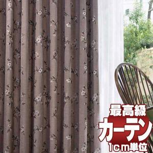 送料無料 川島セルコン 高級オーダーカーテン filo filo縫製 約2.3倍ヒダ hanoka アリラルチェ FF1120〜1122