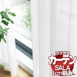 カーテン シェード リリカラ SALA レース LS-62408 レギュラー縫製 約1.5倍ヒダ 幅56×高さ140cmまで|interiorkataoka