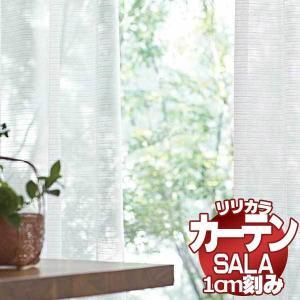 カーテン シェード リリカラ SALA レース LS-62421 レギュラー縫製 約2倍ヒダ 幅150×高さ140cmまで|interiorkataoka