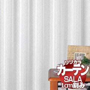 カーテン シェード リリカラ SALA レース LS-62441 レギュラー縫製 約2倍ヒダ 幅44×高さ160cmまで|interiorkataoka