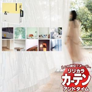 カーテン&シェード 価格 交渉 送料無料 リリカラ オーダーカーテン FD サンプル|interiorkataoka