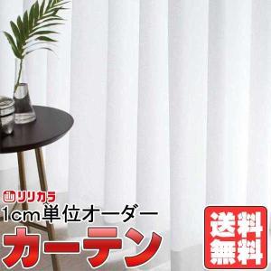 カーテン&シェード リリカラ オーダーカーテン FD Lace FD53527 レギュラー縫製仕様 約1.5倍ヒダ|interiorkataoka