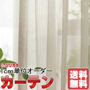 カーテン&シェード リリカラ オーダーカーテン FD Lace FD53569・53570 レギュラー縫製仕様 約1.5倍ヒダ|interiorkataoka