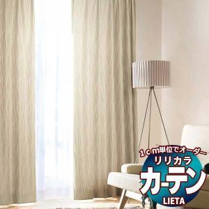 カーテン シェード リリカラ LIETA リエッタ ドレープ ET549-ET554 レギュラー縫製 1.5倍ヒダ 幅88×高さ280cmまで|interiorkataoka