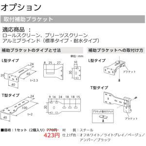 ポポラ2 ロールスクリーン プリーツスクリーン アルミブラインド(標準・耐水) オプション 取付補助ブラケット 1セット(2個入り)|interiorkataoka