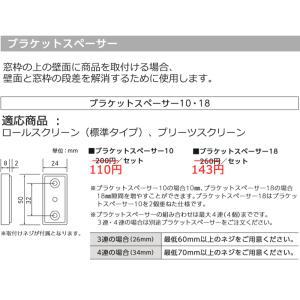ポポラ2 ロールスクリーン標準 プリーツスクリーン オプション ブラケットスペンサー10/セット|interiorkataoka