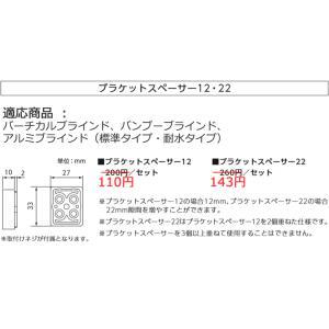 ポポラ2 バーチカルブラインド バンブブラインド アルミブラインド(標準・耐水) オプション ブラケットスペンサー22/セット|interiorkataoka