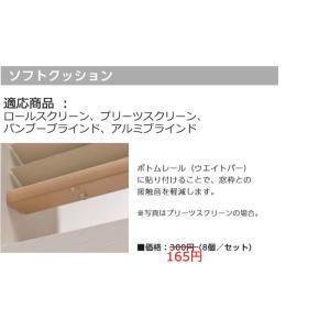ポポラ2 ロールスクリーン プリーツスクリーン バンブブラインド アルミブラインドオプション ソフトクッション 8個/セット|interiorkataoka