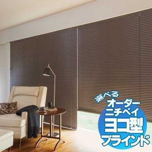 カーテンレールへ取付け可能 高遮光 高遮蔽 ヨコ型 アルミブラインド ニチベイ セレーノ/ユニーク サンプル|interiorkataoka