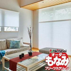 和室をはじめ洋室にも ブラケットで簡単取付け ニチベイ プリーツスクリーン もなみ リーチェ アップダウンスタイル コード式 interiorkataoka